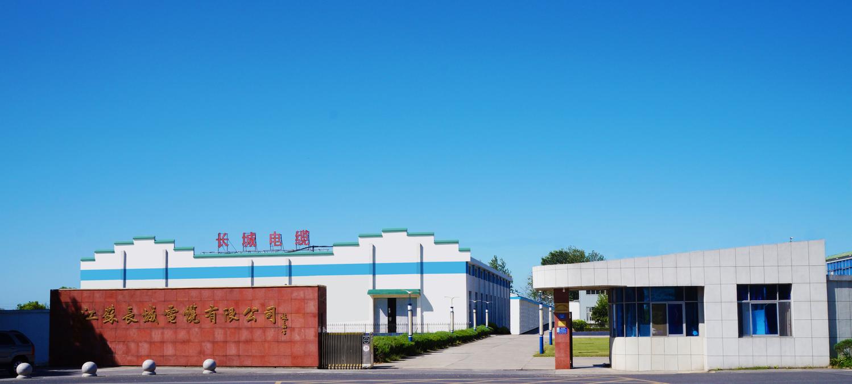 江苏长城电缆有限公司