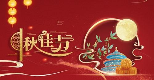 江苏长城电缆有限公司祝大家中秋节快乐!
